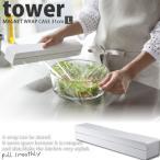 マグネットラップケース L タワー(tower) ホワイト 白[山崎実業]水に強い ラップホルダー ラップカッター キッチン収納 マグネット式 おしゃれ【ポイント5倍】