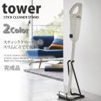 スティッククリーナースタンド タワー(tower) ブラック 掃除機たて[山崎実業]【ポイント5倍】
