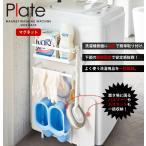 洗濯機横マグネット収納ラック プレート(plate) ホワイト[山崎実業]【ポイント5倍】