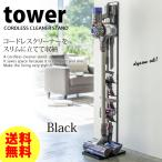 【送料無料】【即納】ダイソン コードレスクリーナースタンド タワー(tower)ブラック 黒 ダイソンV6 V7 V8対応 おしゃれ[山崎実業]【ポイント5倍】