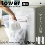 2個組 マグネット洗濯ネットハンガー ホワイト 白 タワー tower 山崎実業 洗濯機横 箱入り 分別洗濯 収納 おしゃれ