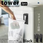 2個組 マグネット洗濯ネットハンガー ブラック 黒 タワー tower 山崎実業 洗濯機横 箱入り 収納 おしゃれ 北欧