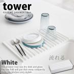 山崎実業 折り畳み水切りトレー タワー ホワイト 3835