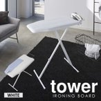 tower アイロン台 スタンド式 おしゃれ スタンド式アイロン台 軽量スタンド式アイロン台 タワー 山崎実業 アイロンボード スタンド ホワイト 送料無料