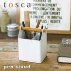 ペン立て おしゃれ かわいい ペンスタンド トスカ ホワイト tosca 山崎実業 鉛筆立て 小物スタンド 文房具 収納 デスク 卓上小物入れ