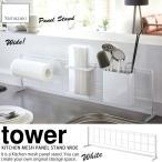 キッチン自立式メッシュパネルワイド 横型 スタンド本体 タワー tower ホワイト 白 山崎実業 調理道具立て 箸 まな板 ふた おしゃれ 一括収納 ポイント5倍