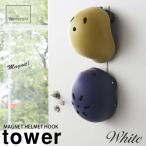 マグネットキッズヘルメットフック タワー tower ホワイト 白 シンプル おしゃれ 山崎実業