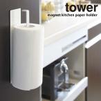 マグネットキッチンペーパーホルダー タワー(tower) ホワイト [山崎実業]【ポイント10倍】
