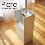 フローリングワイパースタンド Plate(プレート) ホワイト[山崎実業]【ポイント10倍】