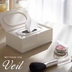 ウェットティッシュケース veil(ヴェール) ホワイト[山崎実業]【ポイント10倍】