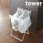 ゴミ袋&レジ袋スタンド tower(タワー) ホワイト [山崎実業]【ポイント5倍】