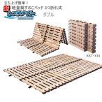 ショッピングすのこ すのこベッド 新しっけナイトシリーズ 立ち上げ簡単! 軽量桐すのこベッド 3つ折れ式 ダブル KKT-410 オスマック ポイント5倍