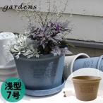 植木鉢 gardens(ガーデンズ) エコポット 浅型 7号 3.8L ナチュラル[八幡化成]【ポイント10倍】