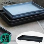 鉢皿 gardens(ガーデンズ) エコプレート 角型 240 ブラック[八幡化成]【ポイント10倍】