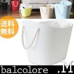 balcolore バルコロール マルチバスケット ホワイト