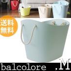【送料無料】バルコロール balcolore  マルチバスケットM 19L ブルー[八幡化成]【ポイント10倍】