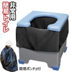 簡易ポンチョ付 非常用簡易トイレ R-39 サンコー