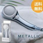 節水ストップシャワーヘッド メタリックレイニー METALLIC RAINY ホワイトリング PS303-81XA [三栄水栓製作所]【ポイント5倍】