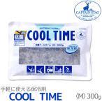 手軽に使える保冷剤 抗菌 COOL TIME クールタイム M 300g M-8999 パール金属 ポイント5倍