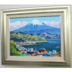 【送料無料】「清水港より富士」羽沢清水 F6サイズ油彩画[油絵]直筆油彩画・日本風景画・富士山【壁掛けフック付き】【絵のある暮らし】