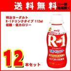 【チルド便】明治ヨーグルト R-1ドリンクタイプ 低糖・低カロリー 112ml×12本