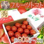 """""""フルーツトマト"""" 約900g〜1kg 3箱購入で送料無料!アメーラ・ブリックスナイン・太陽の子セレブのいずれかでお届け【予約 入荷次第発送】"""