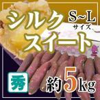 """【送料無料】""""シルクスイート"""" S・M・Lサイズ 秀品 約5kg"""