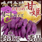 "徳島県産 ""鳴門金時 甘姫"" M〜Lサイズ 約5kg"