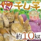 """【送料無料】""""干し芋 平切り"""" 約10kg 無添加・砂糖不使用"""