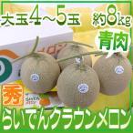 """【送料無料】北海道メロン """"らいでんクラウン"""" 4〜5玉 約8kg【予約 7月末以降】"""