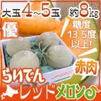 """【送料無料】北海道 赤肉メロン """"らいでんレッドメロン"""" 優品 4〜5玉 約8kg 化粧箱【予約 8月下旬以降】"""