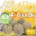 """【送料無料】北海道 """"夕張メロン"""" 4〜6玉 約8kg 共撰・優品以上【予約 6月末〜7月】"""