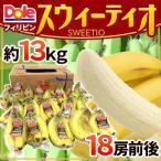 """Banana - 【緊急スポット】【送料無料】DOLE """"スウィーティオバナナ"""" 18房前後 約13kg 1箱 フィリピン産 DOLEバナナ SWEETIO【2週間以内の発送】"""