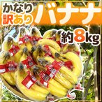 """【緊急スポット】【送料無料】""""バナナ"""" 約8kg 訳あり【2週間以内の発送】"""