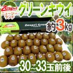"Kiwi - 【送料無料】ゼスプリ ""グリーンキウイ"" 30〜33玉前後 約3kg【予約 4月下旬以降】"