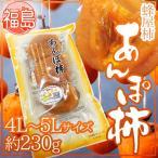 """福島産 JA伊達みらい """"あんぽ柿"""" 4L〜5Lサイズ 約230g 蜂屋柿使用【予約 12月末以降】"""