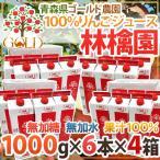 """青森 GOLD農園 """"りんご100%ストレートジュース 林檎園"""" 1000g×6本×【4箱】"""