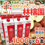 """青森 GOLD農園 """"りんご100%ストレートジュース 林檎園"""" 1000g×6本"""