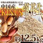 """中国産大粒 """"落花生"""" 真空パック 12.5kg から付きピーナッツ"""