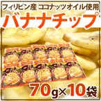 """【送料無料】""""バナナチップス"""" 約100g×《10袋》ココナッツオイル使用 フィリピン産"""