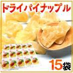 """【送料無料】""""ドライパイナップル"""" 《15袋》ドライパイン/ドライフルーツ"""