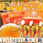 """愛媛 JAえひめ中央 """"紅まどんな入り飲むゼリー"""" 150g×6本×4箱 パウチパック入り"""