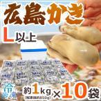 """【送料無料】""""広島産 むき牡蠣"""" 大粒Lサイズ以上 約1kg×《10袋》(合計10kg)加熱用/生/冷凍剥きカキ/牡蛎"""