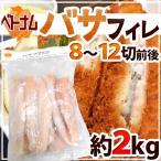 """ベトナム """"白身魚 バサフィレ"""" 7〜10枚前後 約2kg 三枚おろし"""