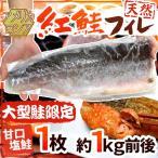 """ロシア・アメリカ """"塩紅鮭フィレ"""" 甘口塩鮭 大型鮭限定 1枚 約1kg前後 塩ジャケ 半身 送料無料"""