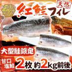 """ロシア・アメリカ """"塩紅鮭フィレ"""" 甘口塩鮭 大型鮭限定 2枚 約2kg前後 塩ジャケ 半身 送料無料"""