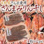 """【送料無料】国産 """"さんま みりん干し""""  4枚×2pc 秋刀魚 味醂干し"""