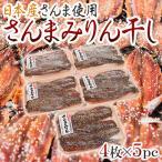 """国産 """"さんま みりん干し""""  4枚×5pc 秋刀魚 味醂干し 送料無料"""