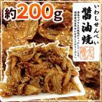 """""""いわしせんべい醤油焼"""" 約200g 鰯"""
