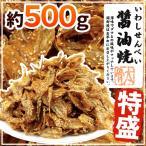 """""""いわしせんべい醤油焼"""" 約500g 鰯"""